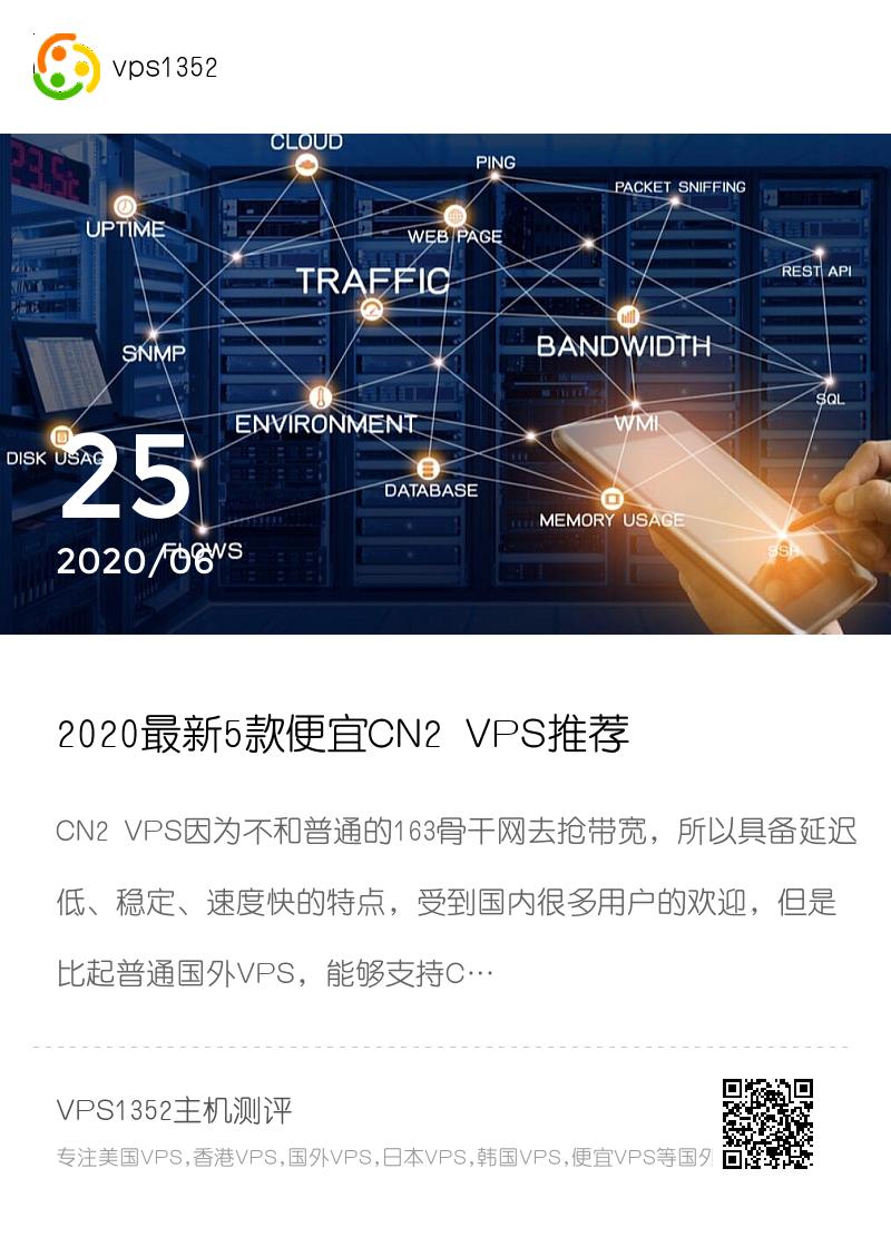 2020最新5款便宜CN2 VPS推荐分享封面