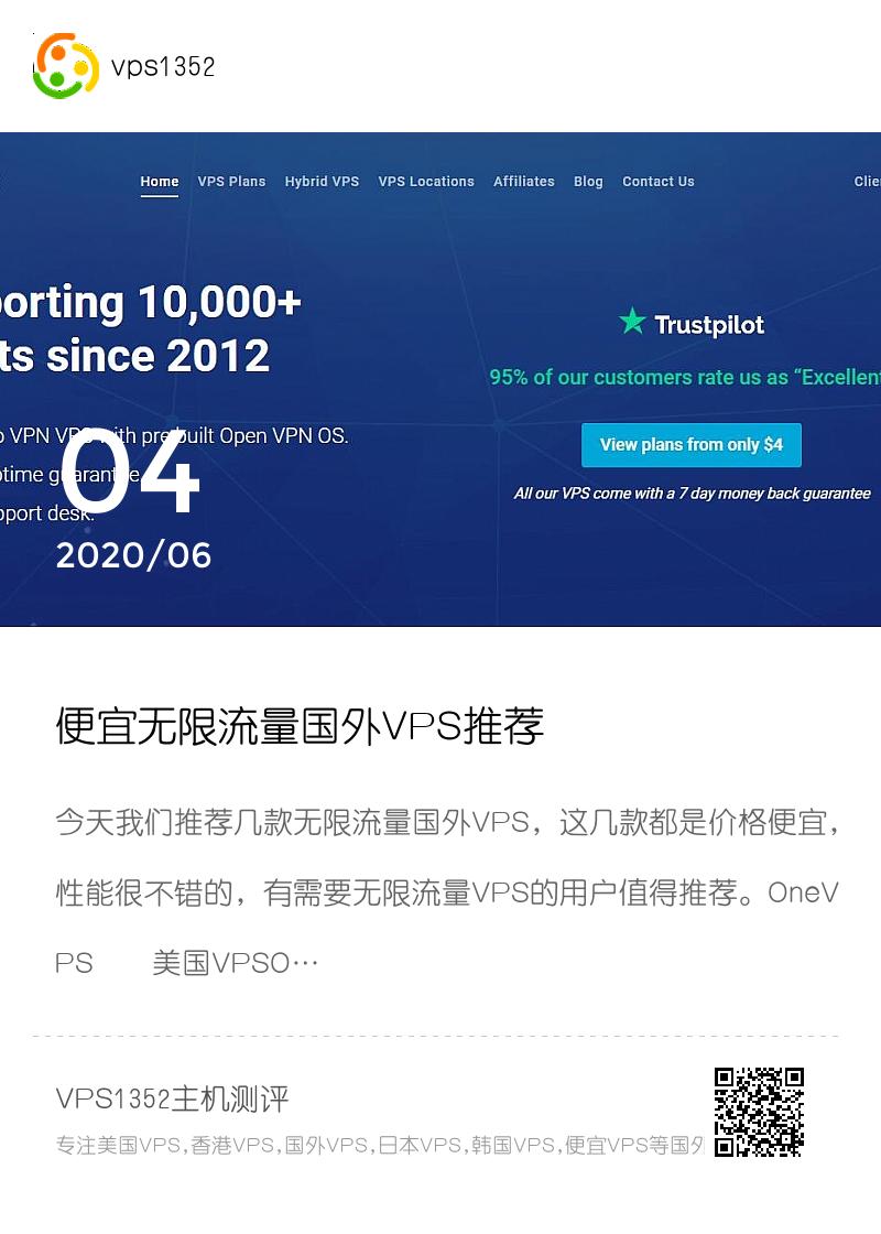 便宜无限流量国外VPS推荐分享封面