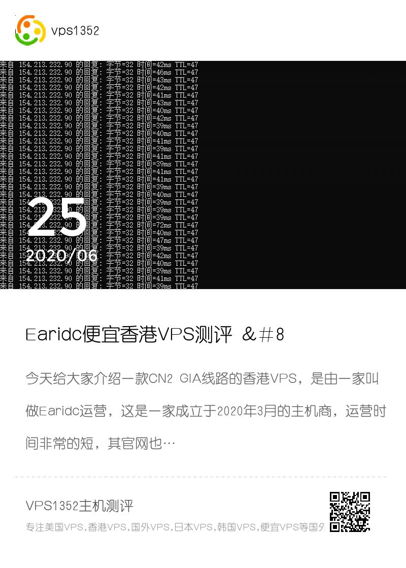 Earidc便宜香港VPS测评 – CN2 GIA线路分享封面