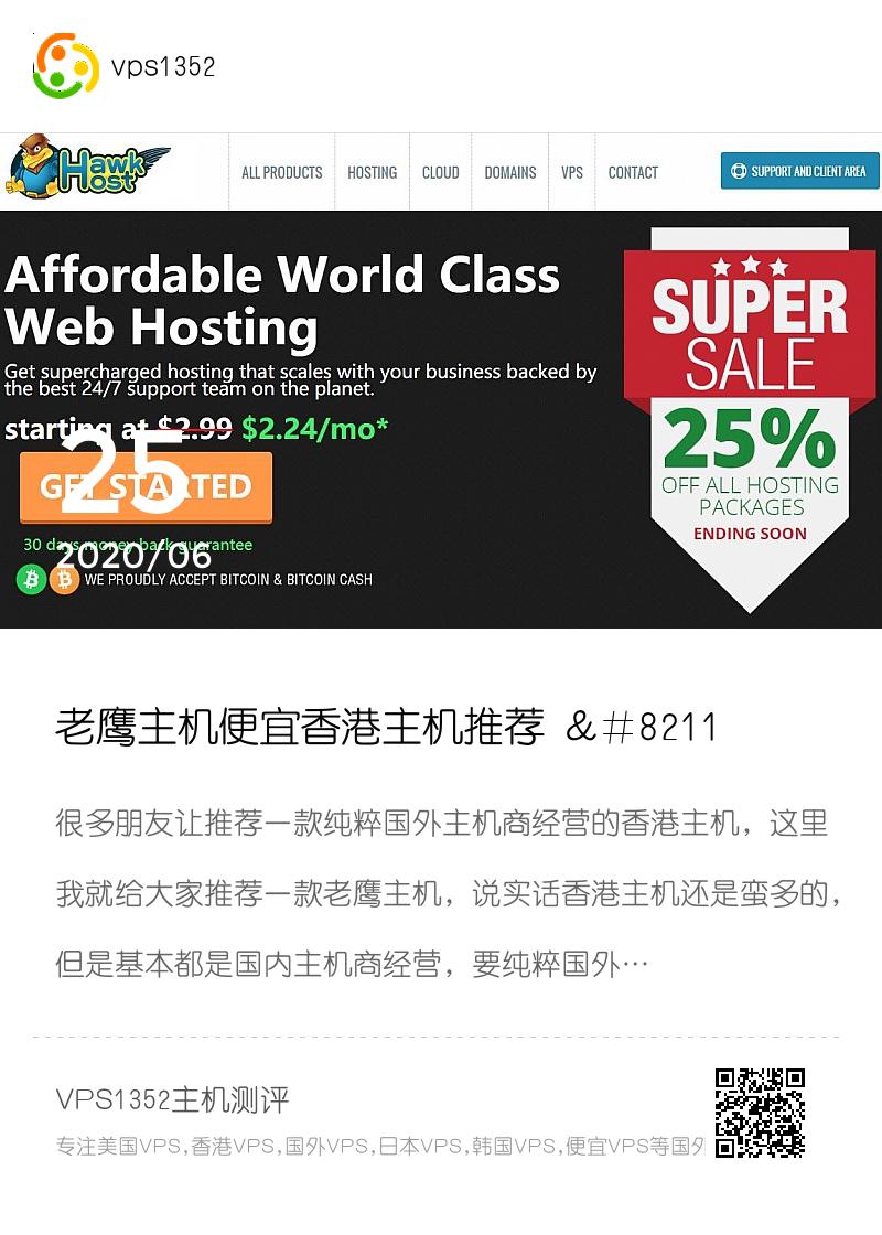 老鹰主机便宜香港主机推荐 – 无限流量分享封面