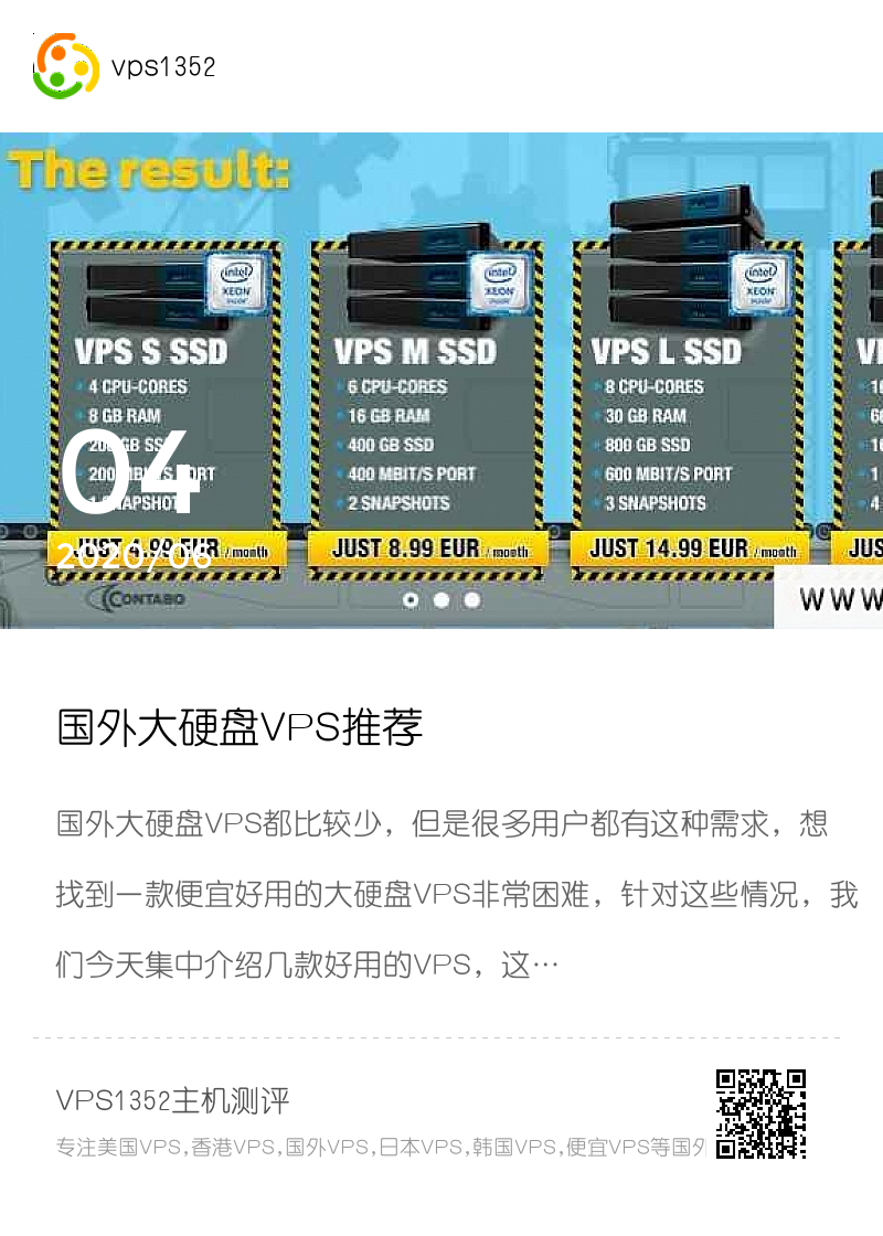 国外大硬盘VPS推荐 – 超大硬盘 – 价格便宜分享封面