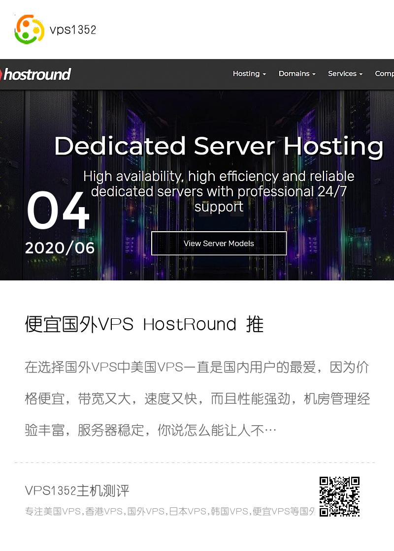 便宜国外VPS HostRound 推荐 – 高性价比 – 性能稳定分享封面