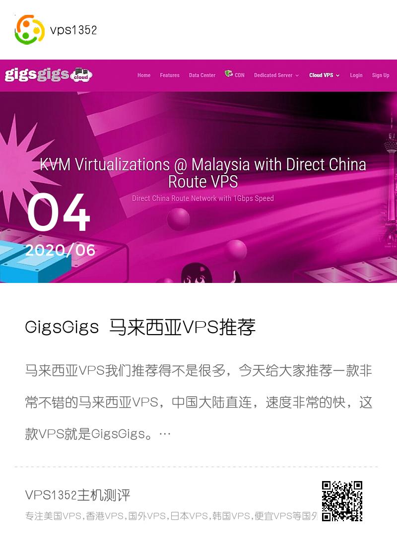 GigsGigs 马来西亚VPS推荐 – 大陆直连速度快分享封面
