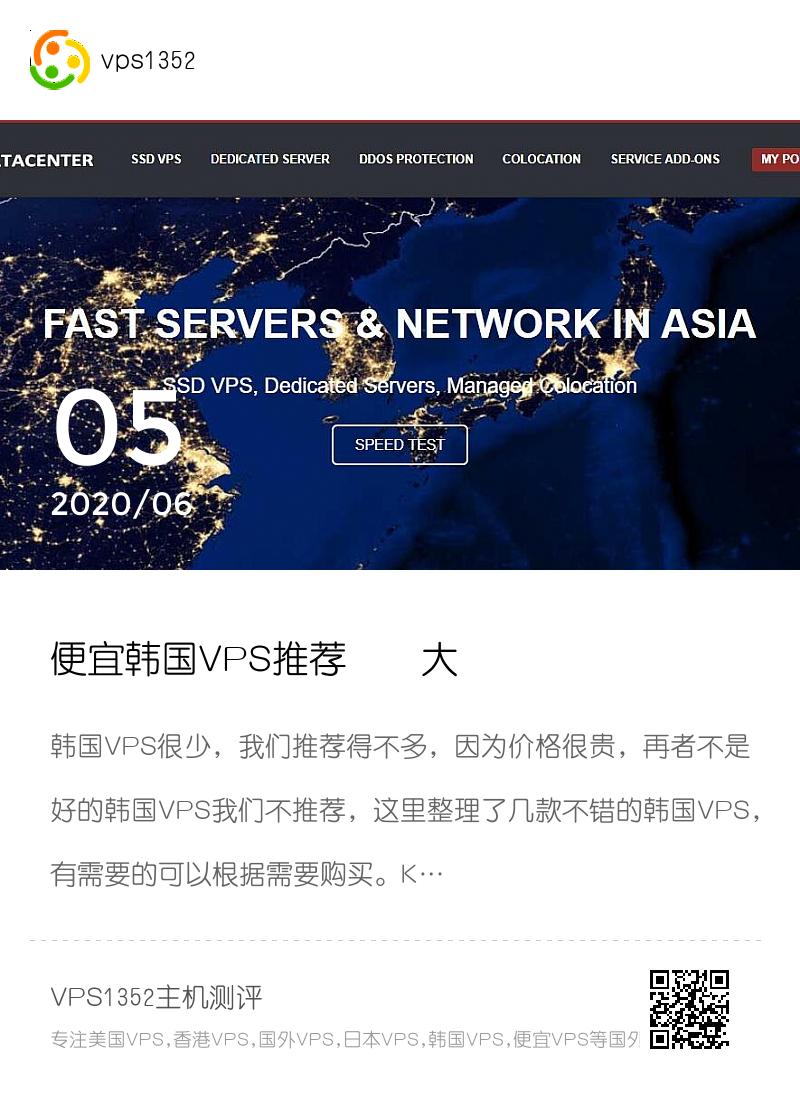 便宜韩国VPS推荐 – 大陆直连速度快 – 1000M超大带宽分享封面