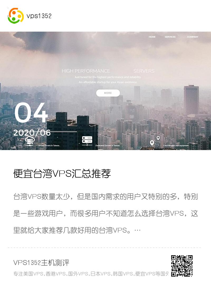 便宜台湾VPS汇总推荐 – 原生IP – 动态IP支持分享封面