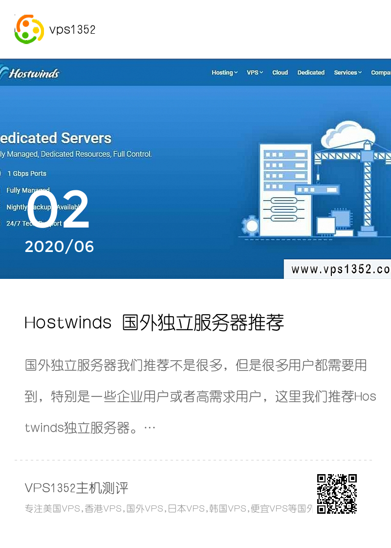 Hostwinds 国外独立服务器推荐 – 1000M带宽 – 无限流量多IP支持分享封面