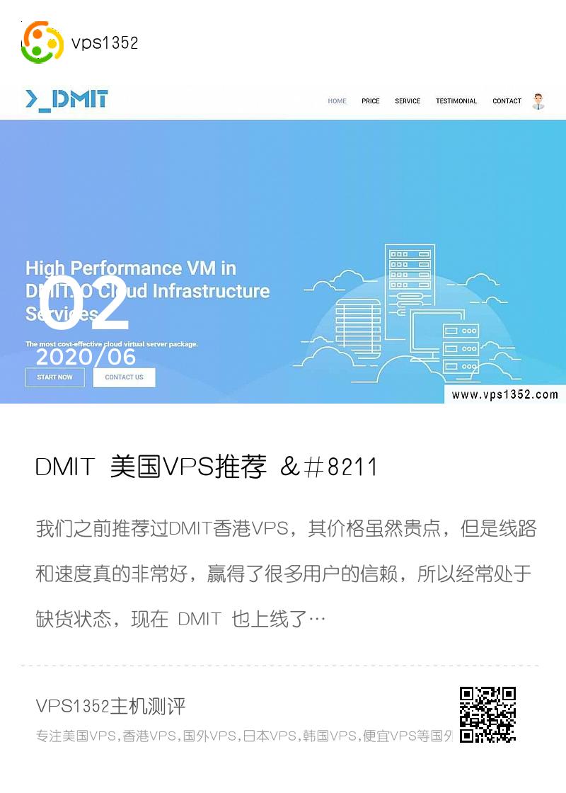 DMIT 美国VPS推荐 – CN2 GIA 线路 – 超大独享带宽分享封面