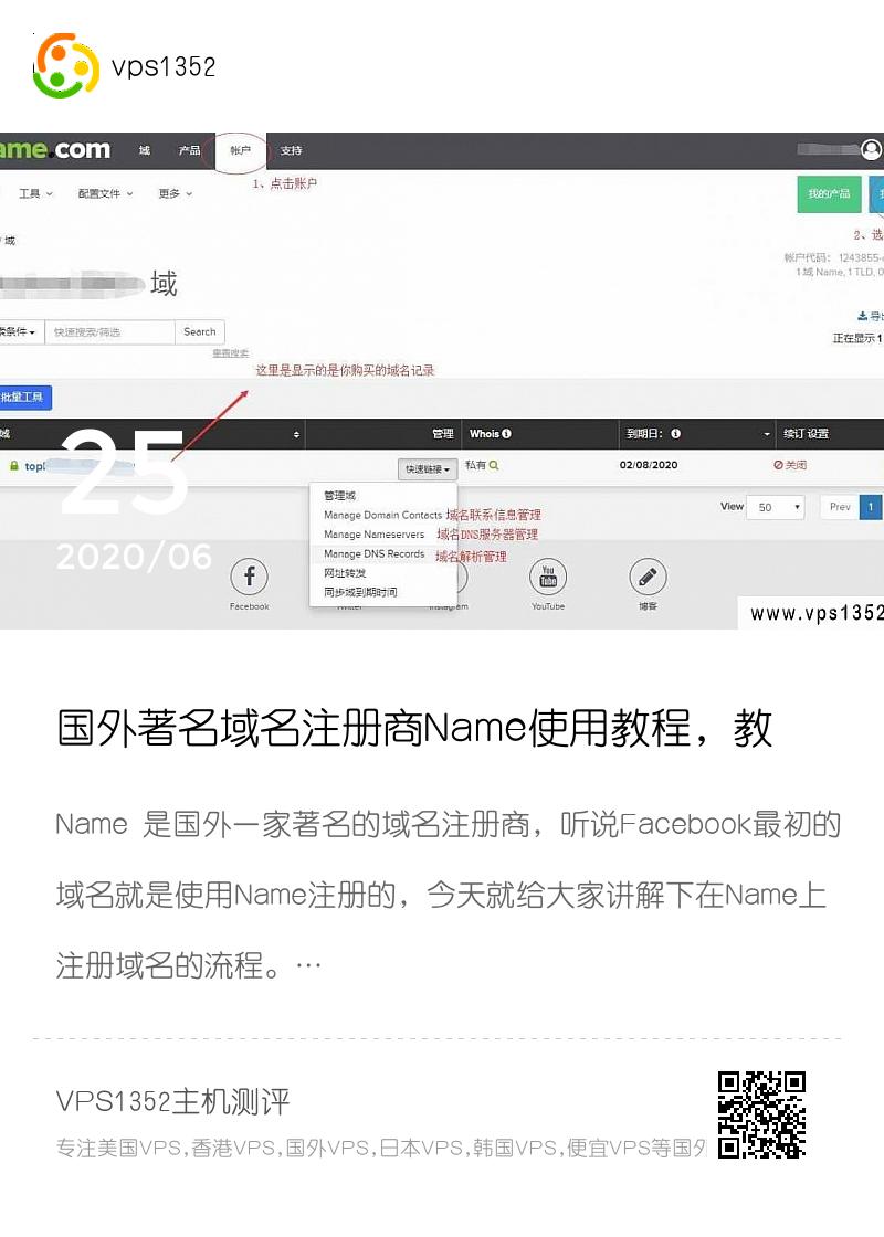 国外著名域名注册商Name使用教程,教你怎样使用Name注册域名分享封面
