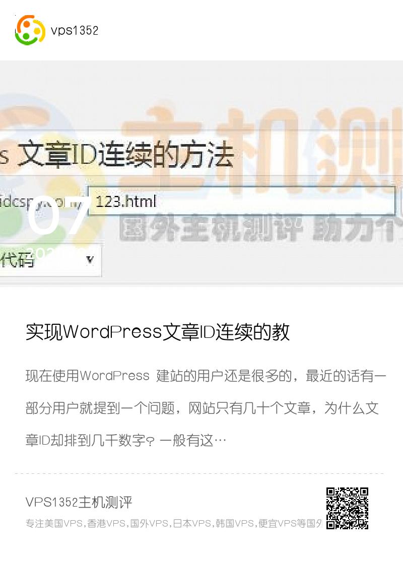实现WordPress文章ID连续的教程分享封面