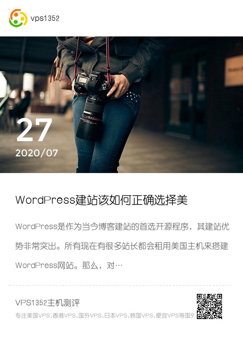 WordPress建站该如何正确选择美国主机分享封面