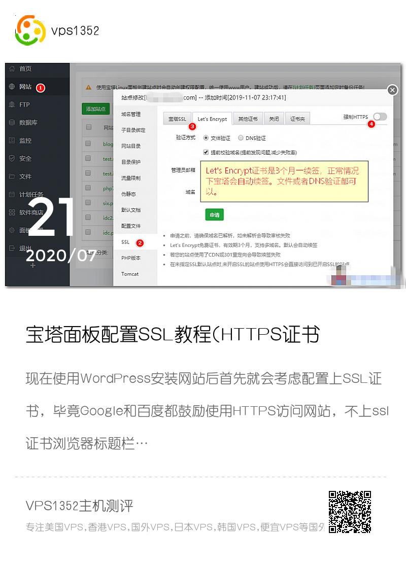 宝塔面板配置SSL教程(HTTPS证书续期失败解决办法)分享封面
