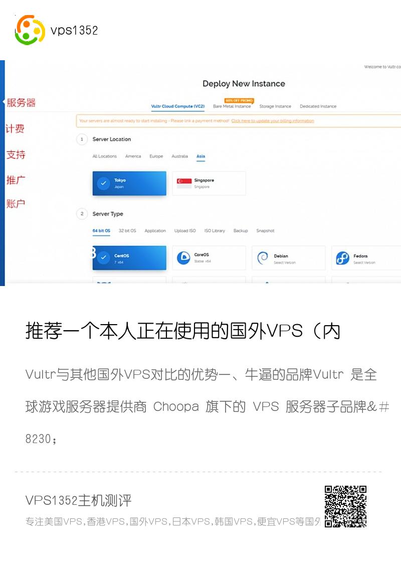 推荐一个本人正在使用的国外VPS (内附中文安装使用教程)分享封面