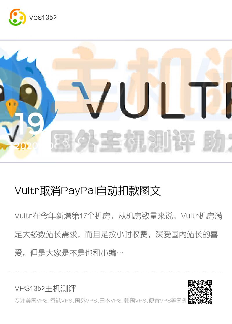 Vultr取消PayPal自动扣款图文教程分享封面