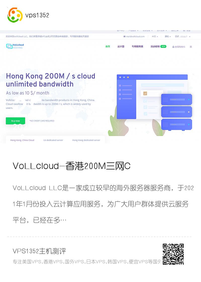VoLLcloud-香港200M三网CMI不限速VPS,全场8折优惠,低至8$/月,免费试用3天分享封面