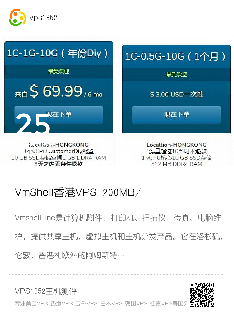 VmShell香港VPS 200MB/大带宽不限速$3/月起,年付更优惠,免费体验(200GB流量)后再考虑购买!年付3天内无条件退款分享封面